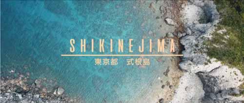 【式根島】映像のチカラコンテスト2018 『SHIKINE.zip 』