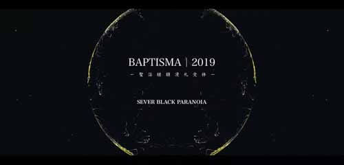 SEVER BLACK PARANOIA - BAPTISMA | Official Music Video