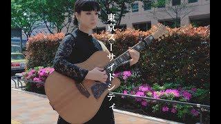 東京スーサイドシティ : 加藤伎乃【MUSIC VIDEO】