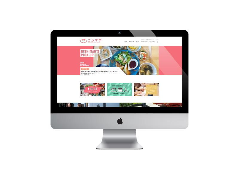 【ロゴデザイン_WEBデザイン】メディアサイト「ニシマグ 」デザイン