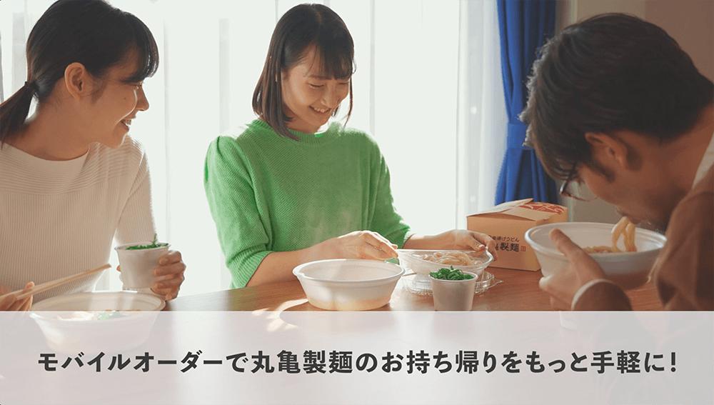 丸亀製麺 - モバイルオーダー篇